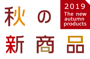 autumn New Products 2019 秋の新商品