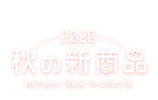 autumn New Products 2020 秋の新商品