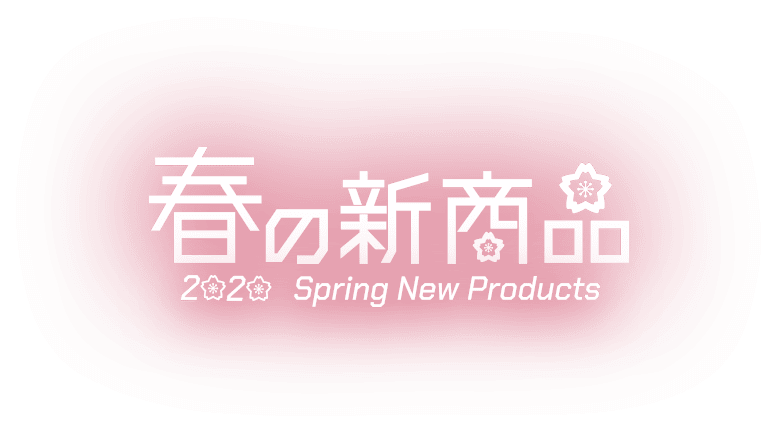 Spring New Products 2020 春の新商品