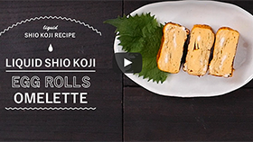 LIQUID SHIO KOJI RECIPE EGG ROLL OMELETTE Soft and Fluffy!