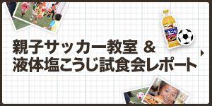 親子サッカー教室&液体塩こうじ試食会レポート