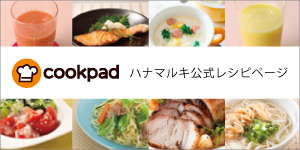 クックパッド(ハナマルキ公式ペー ジ)