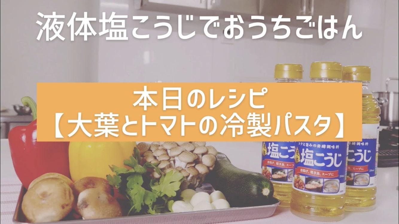 【ハナマルキ公式Youtube】液体塩こうじでおうちごはん#5 大葉とトマトの冷製パスタ