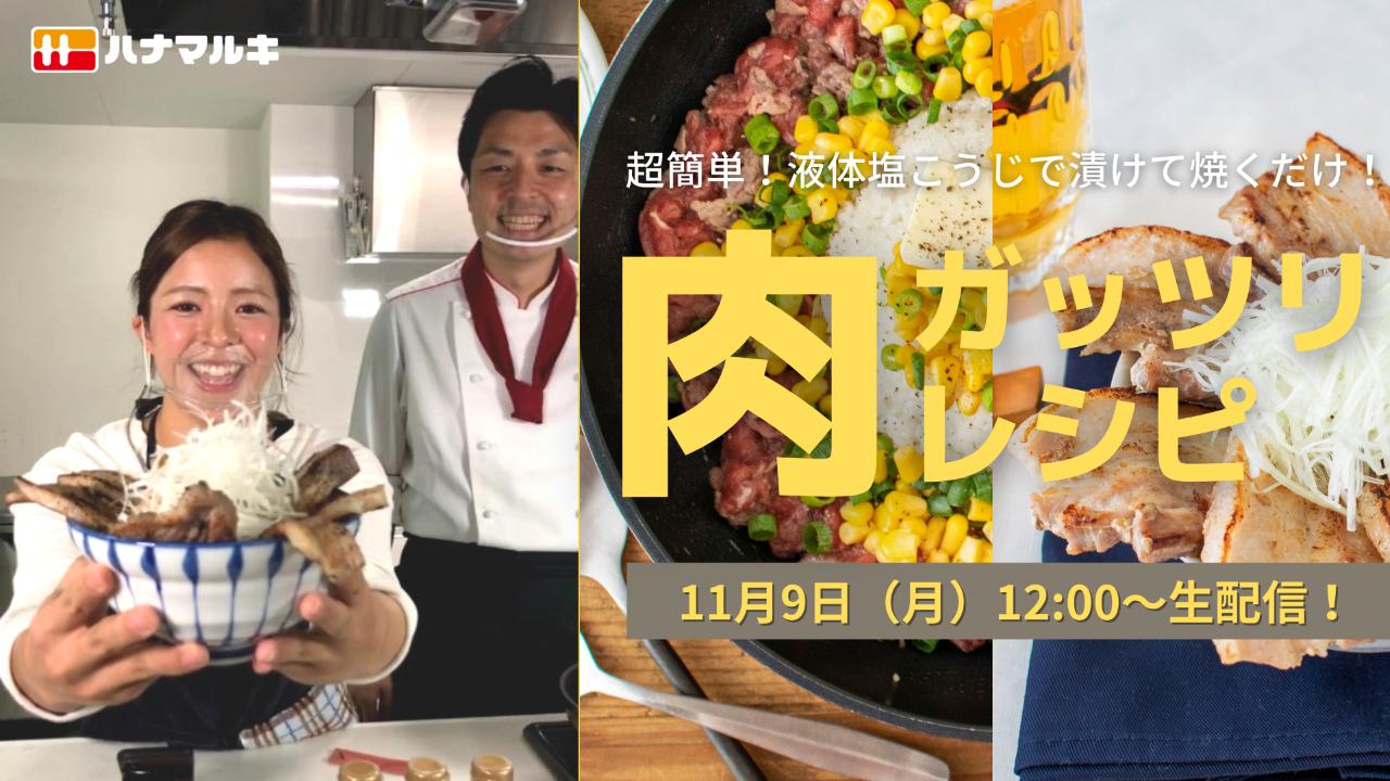 【LIVE】液体塩こうじで簡単ガッツリお肉レシピ!