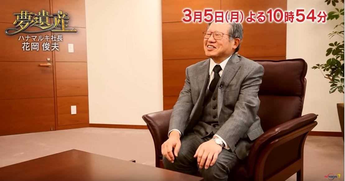 ハナマルキ社長・花岡俊夫 【夢遺産~リーダーの夢の先~・#23】