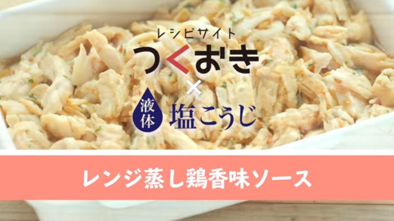 【作り置き/常備菜】レンジ蒸し鶏香味ソース(つくおき×液体塩こうじ)