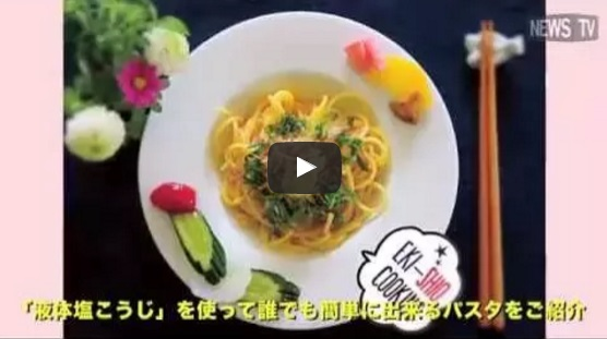「液体塩こうじ」を活用したハナマルキ×SnapDish「えきしお広め隊」が発足!
