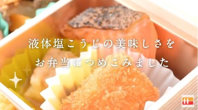 液体塩こうじ使用「塩こうじ 旨み弁当」発売!(東京駅・祭)