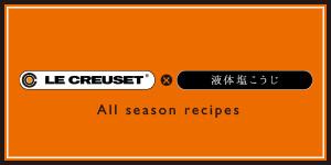 LE CREUSET×液体塩こうじ season recipes