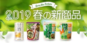2019 春の新商品