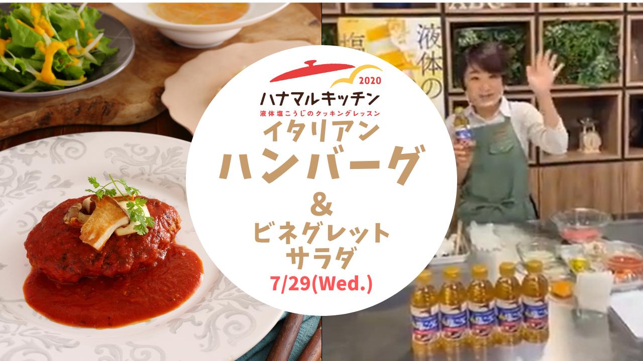 【ハナマルキッチン2020】7月29日インスタライブ配信(肉汁溢れるイタリアンハンバーグ 他)