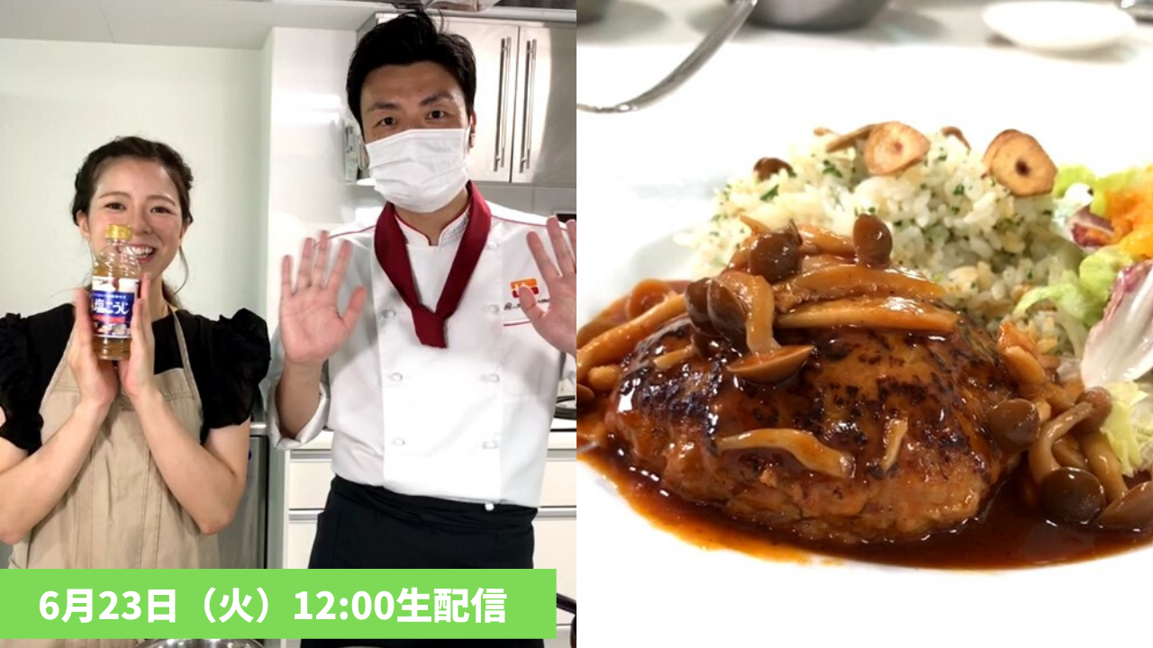 【LIVE】6/23配信「目指せ!液体塩こうじマスター ~ワンプレートご飯編~」
