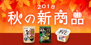 2018 秋の新商品