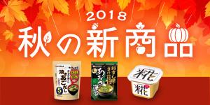 2018 秋の新商品