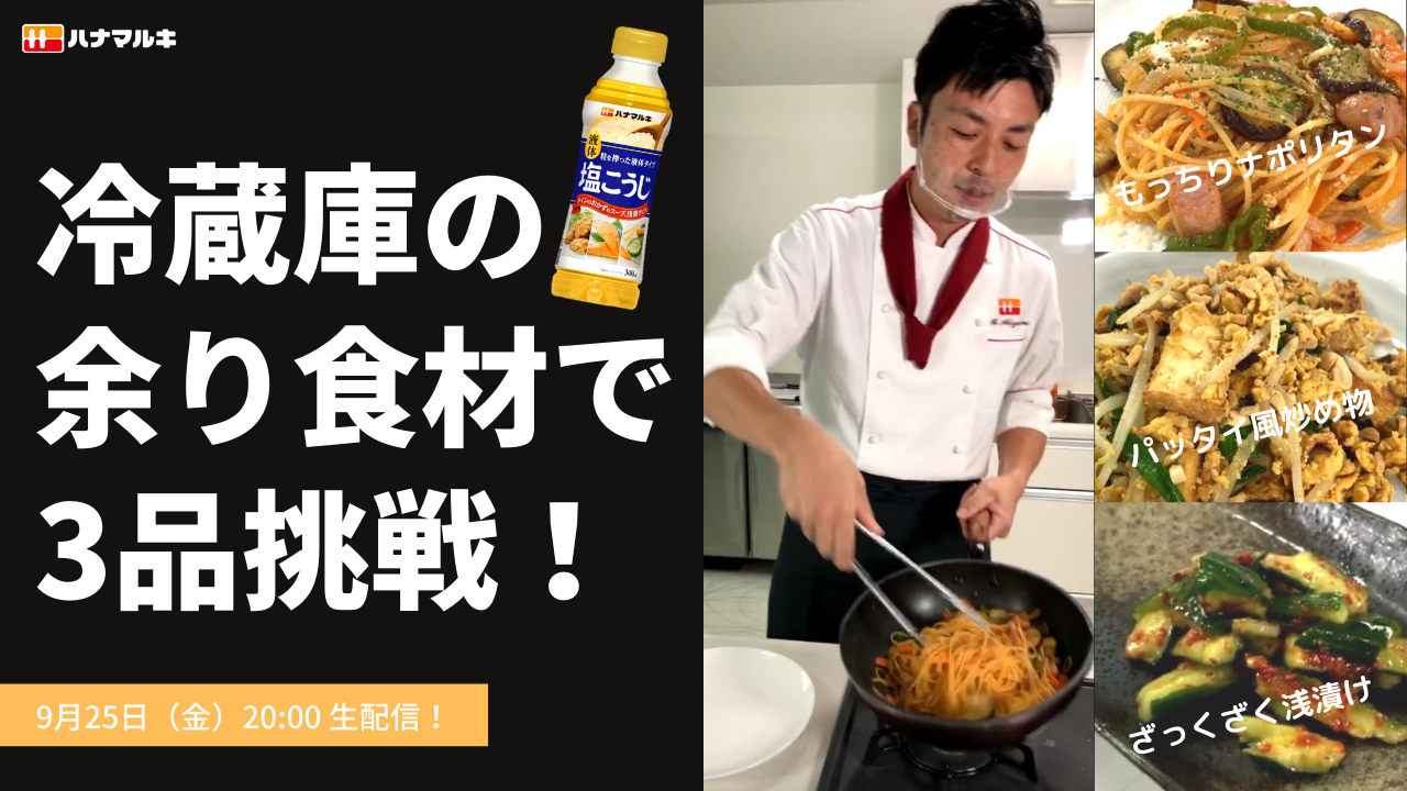 【LIVE】冷蔵庫の余り食材で3品挑戦!