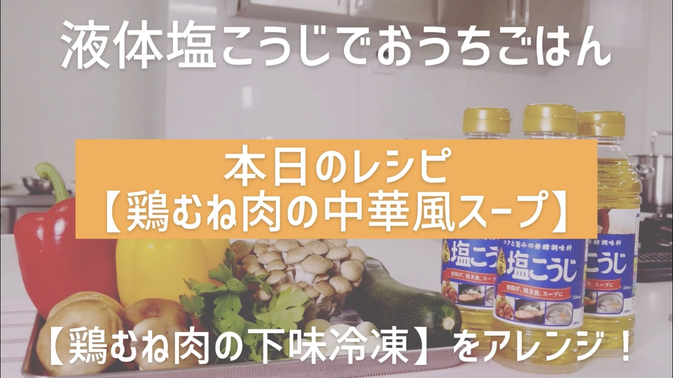 【ハナマルキ公式Youtube】液体塩こうじでおうちごはん#4 「鶏むね肉の下味冷凍」を使った中華風スープ