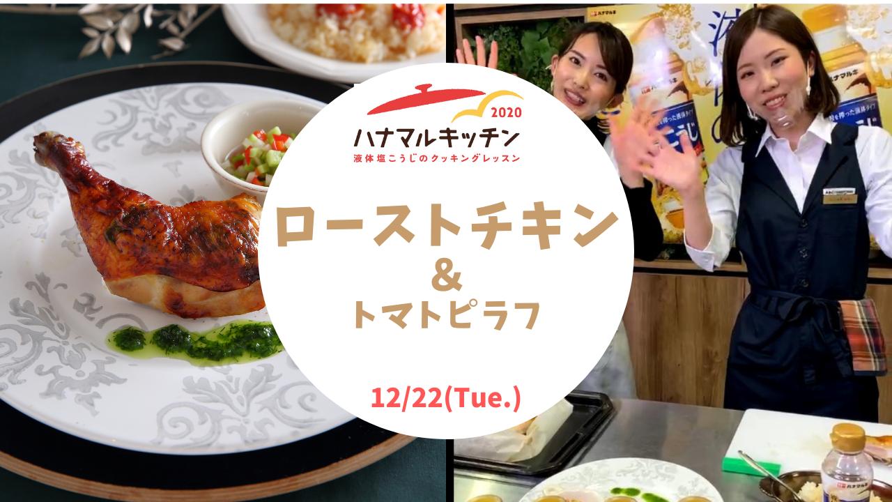 【ハナマルキッチン2020】12月22日インスタライブ配信(ローストチキン~ラビゴットソース添え~ 他)
