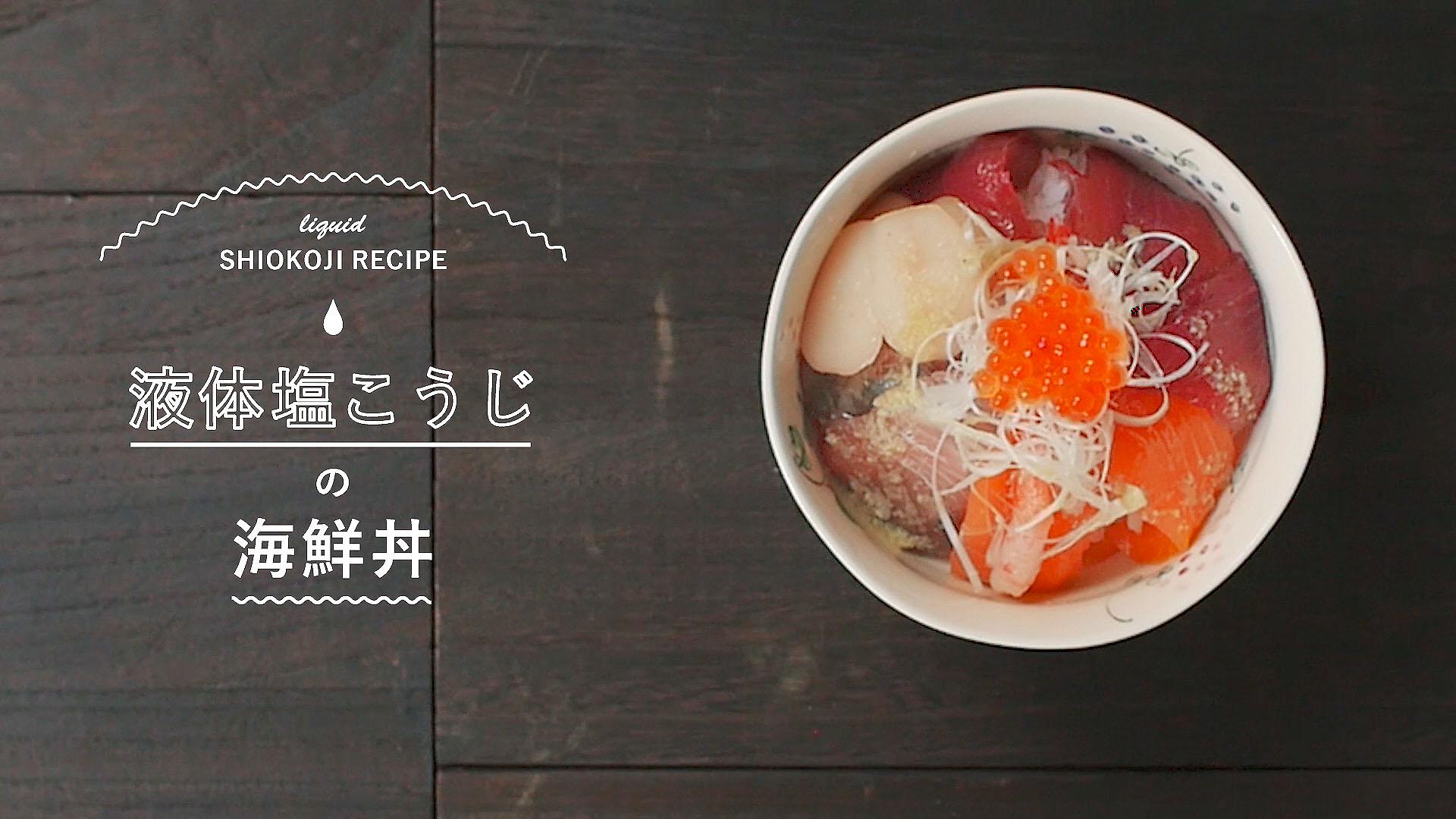 【液体塩こうじレシピ】海鮮丼 漬けるだけでアレンジ 塩こうじ丼の完成!