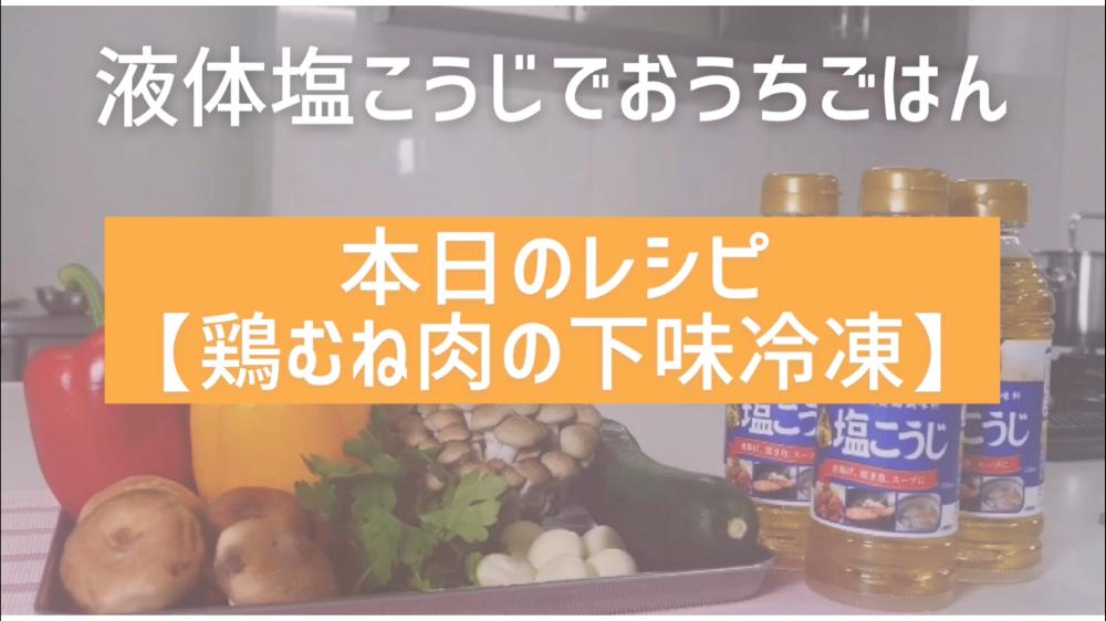 【ハナマルキ公式Youtube】液体塩こうじでおうちごはん #1 鶏むね肉の下味冷凍♪