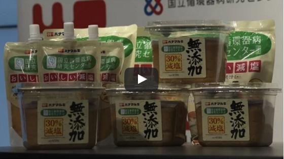 ハナマルキ 「かるしお」マーク付き 減塩みそを発売(共同通信社)