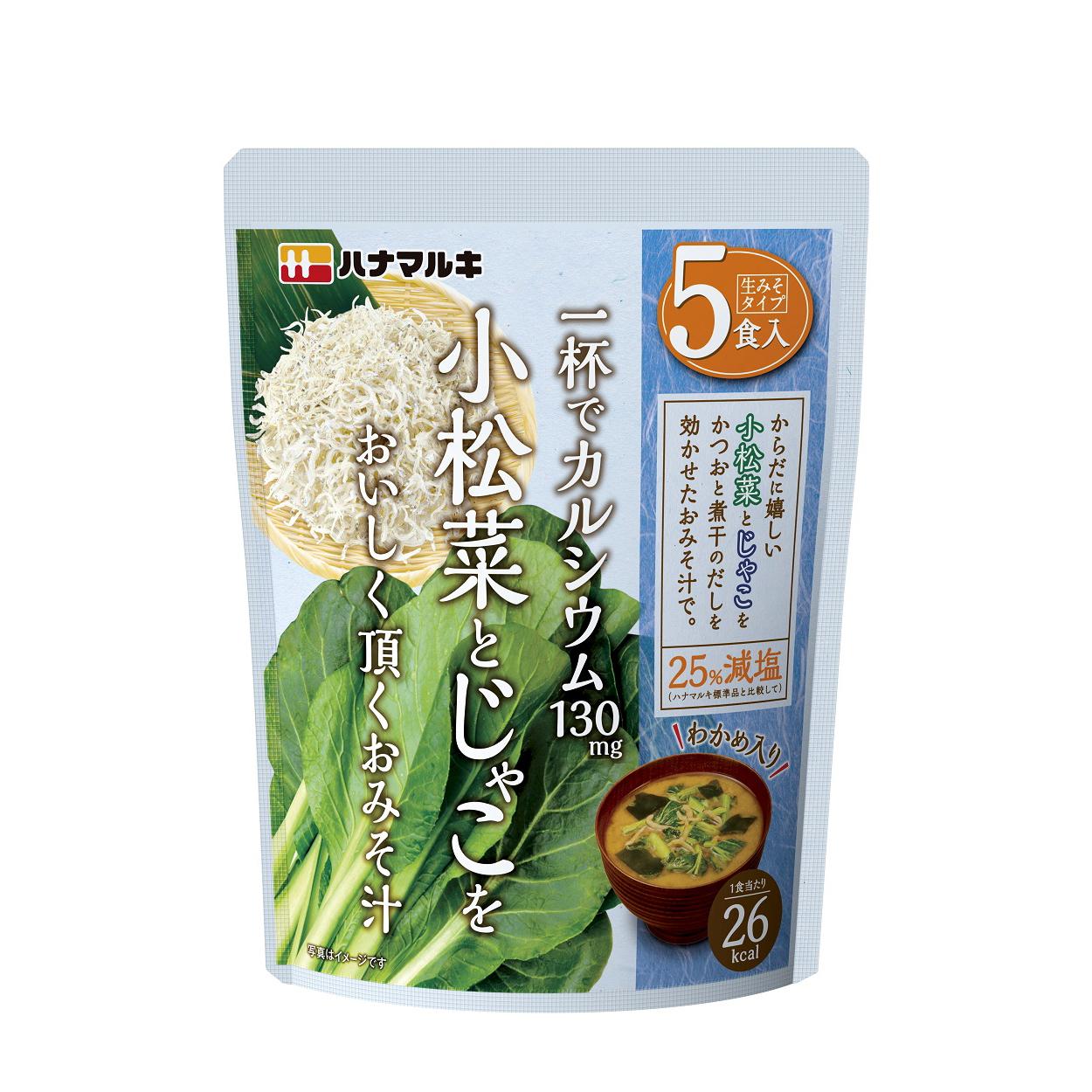 小松菜とじゃこのみそ汁5食