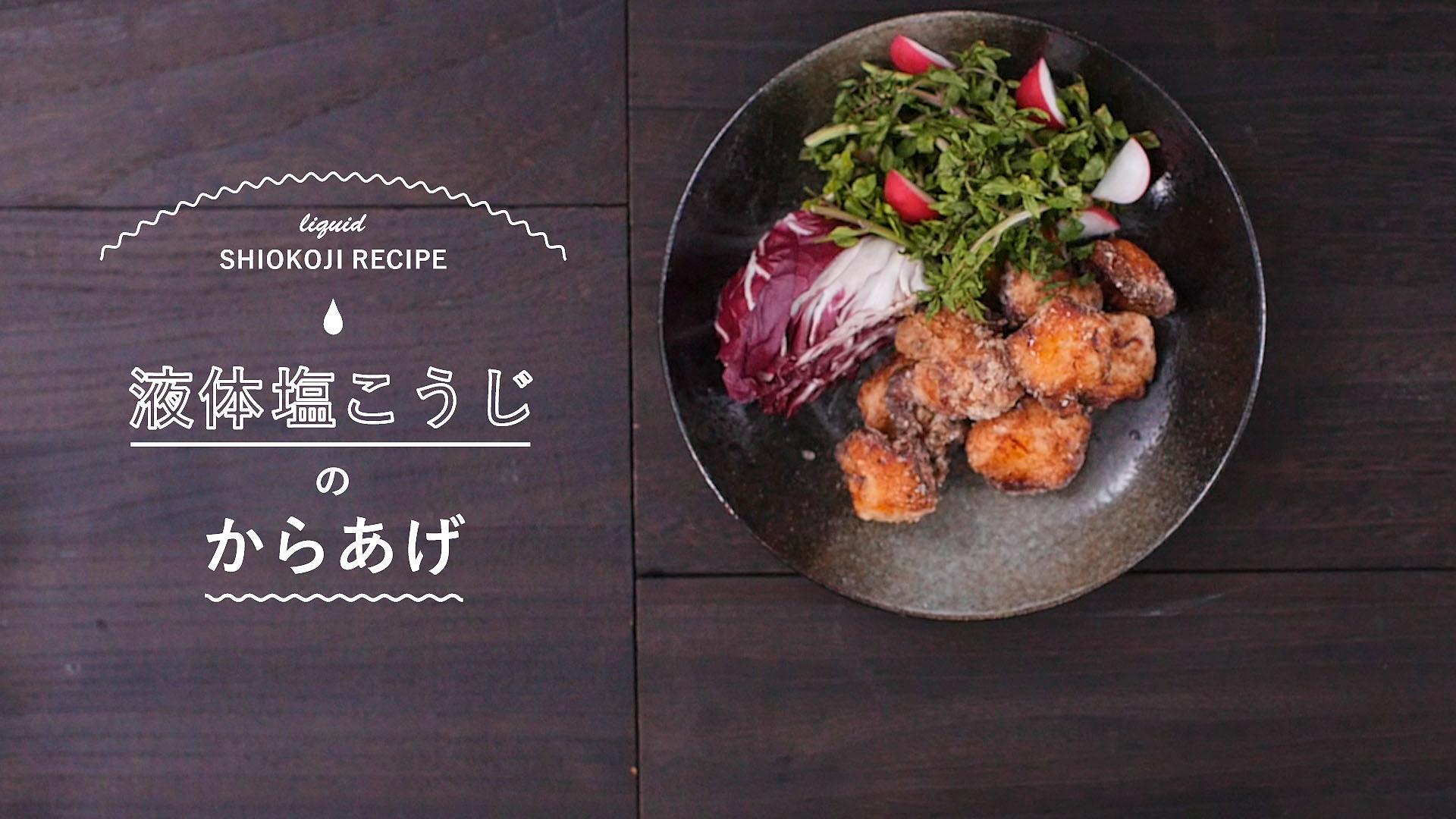 【液体塩こうじレシピ】鶏むね肉のからあげ  漬けるだけでお肉やわらか!