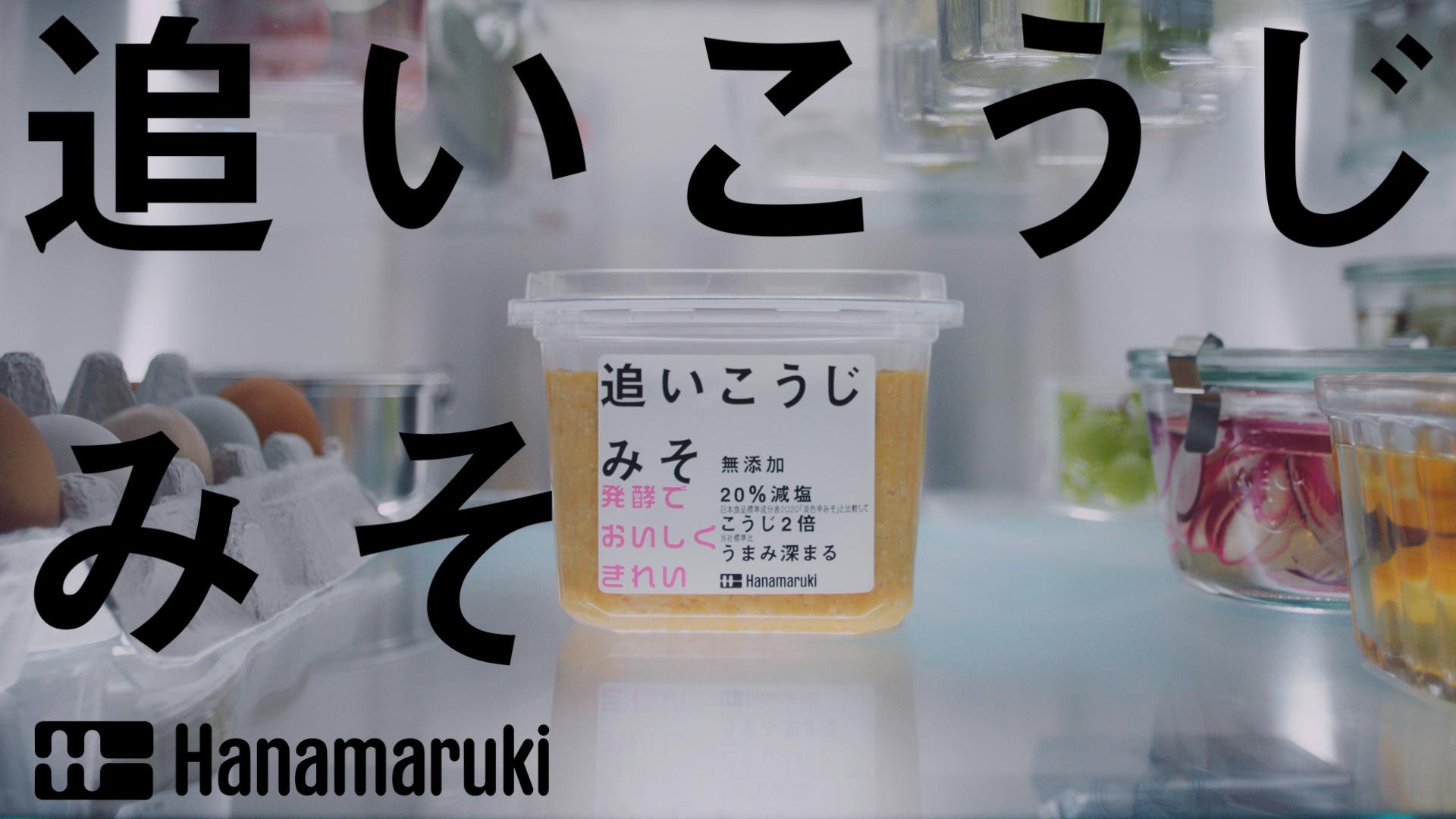 「追いこうじみそ」TVCM ~おみそならハナマルキ篇~