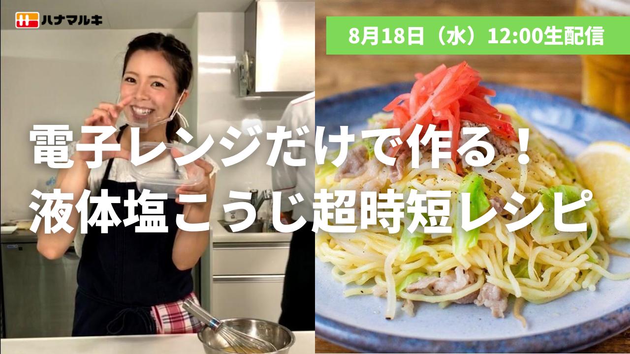 【LIVE】8/18配信!電子レンジだけで作る!液体塩こうじで超時短レシピ2品