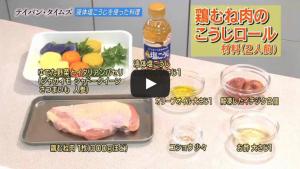 「液体塩こうじレシピコンテスト&鶏むね肉のこうじロール紹介」(BS朝日)