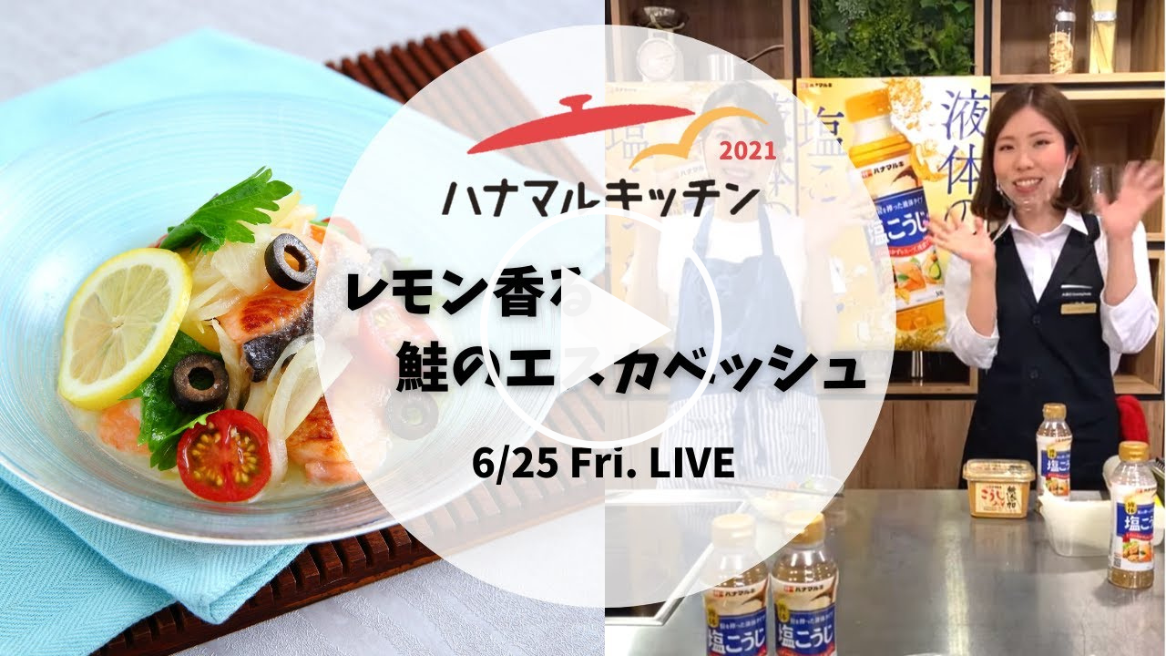 【ハナマルキッチン2021】6月25日配信「レモン香る鮭のエスカベッシュ」