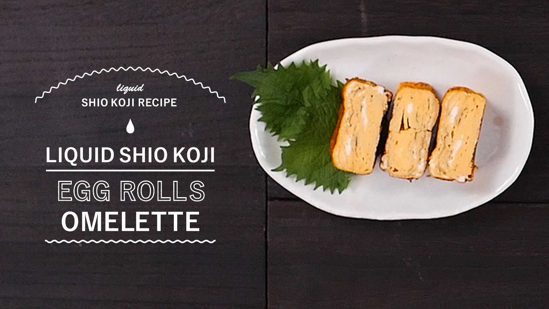 【LIQUID SHIO KOJI RECIPE EGG ROLL OMELETTE】 Use Liquid Shio Koji = Soft and Fluffy!