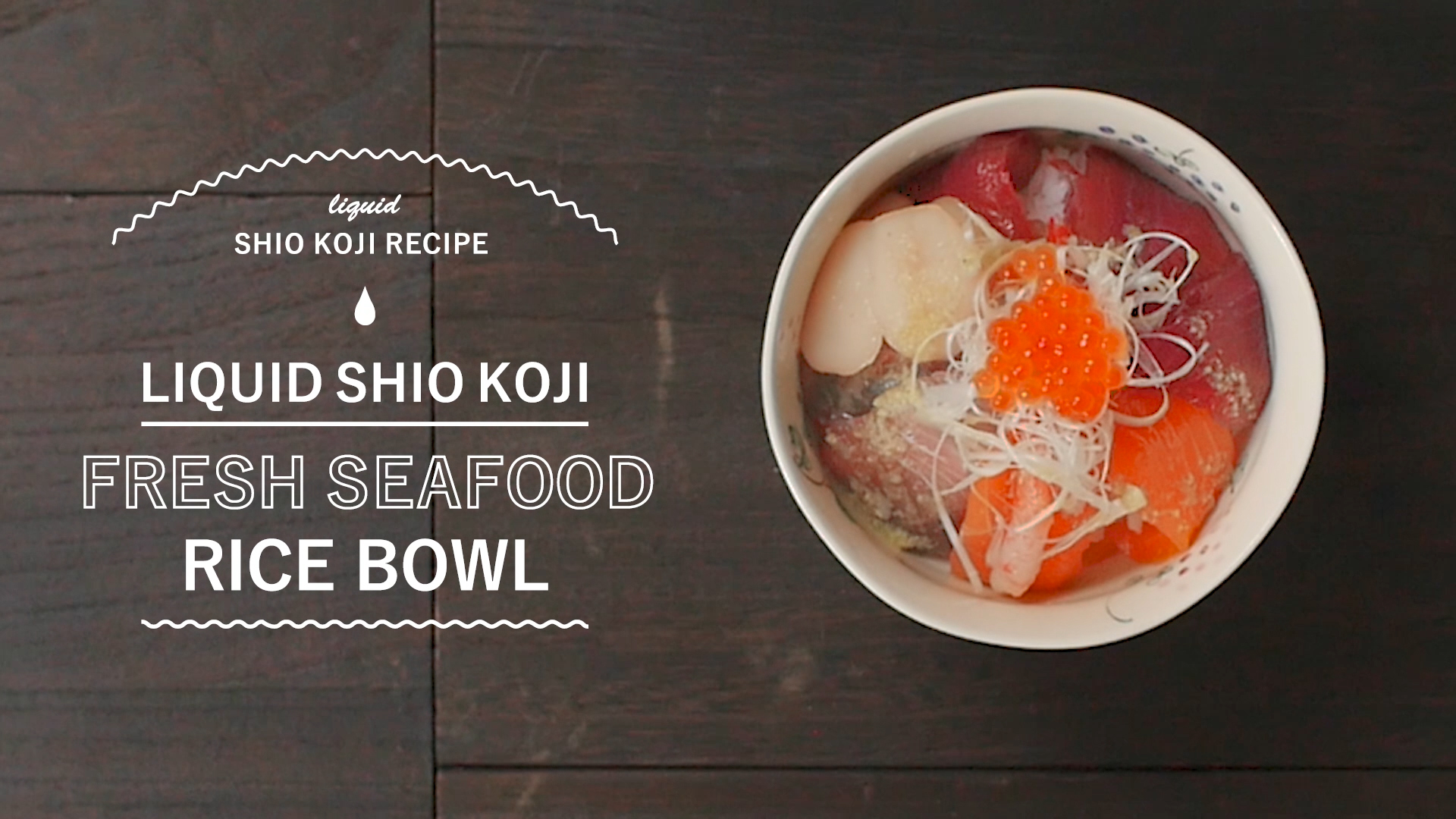 【LIQUID SHIO KOJI RECIPE FRESH SEAFOOD RICE BOWL】 Use Liquid Shio Koji = Premium Rice Bowl!