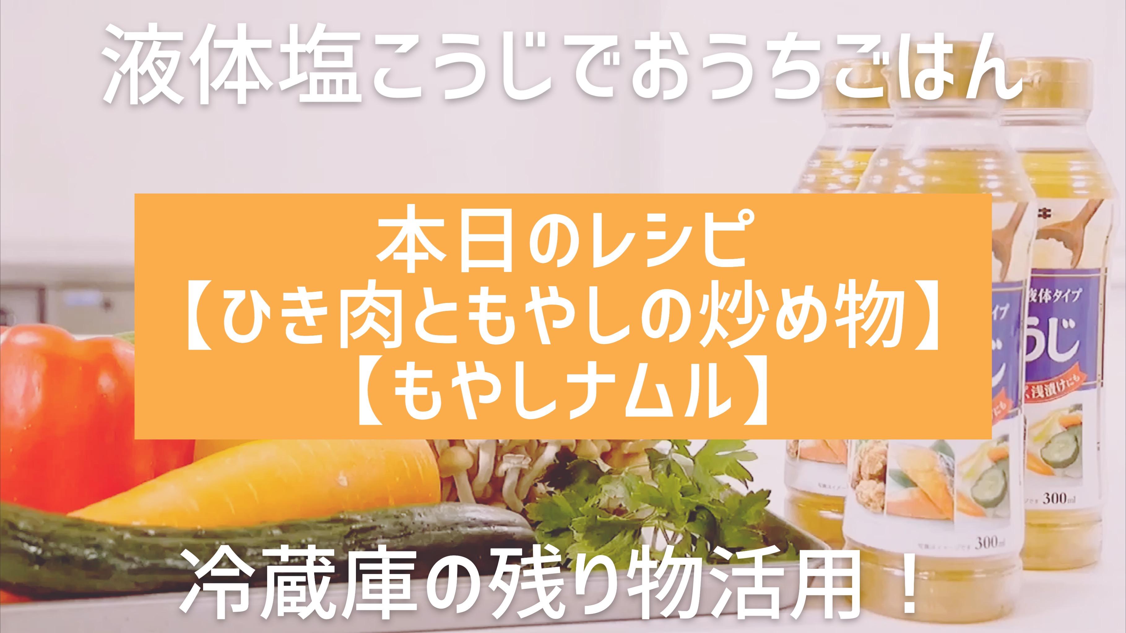 【ハナマルキ公式Youtube】液体塩こうじでおうちごはん#8 ひき肉ともやしの炒め物&もやしナムル