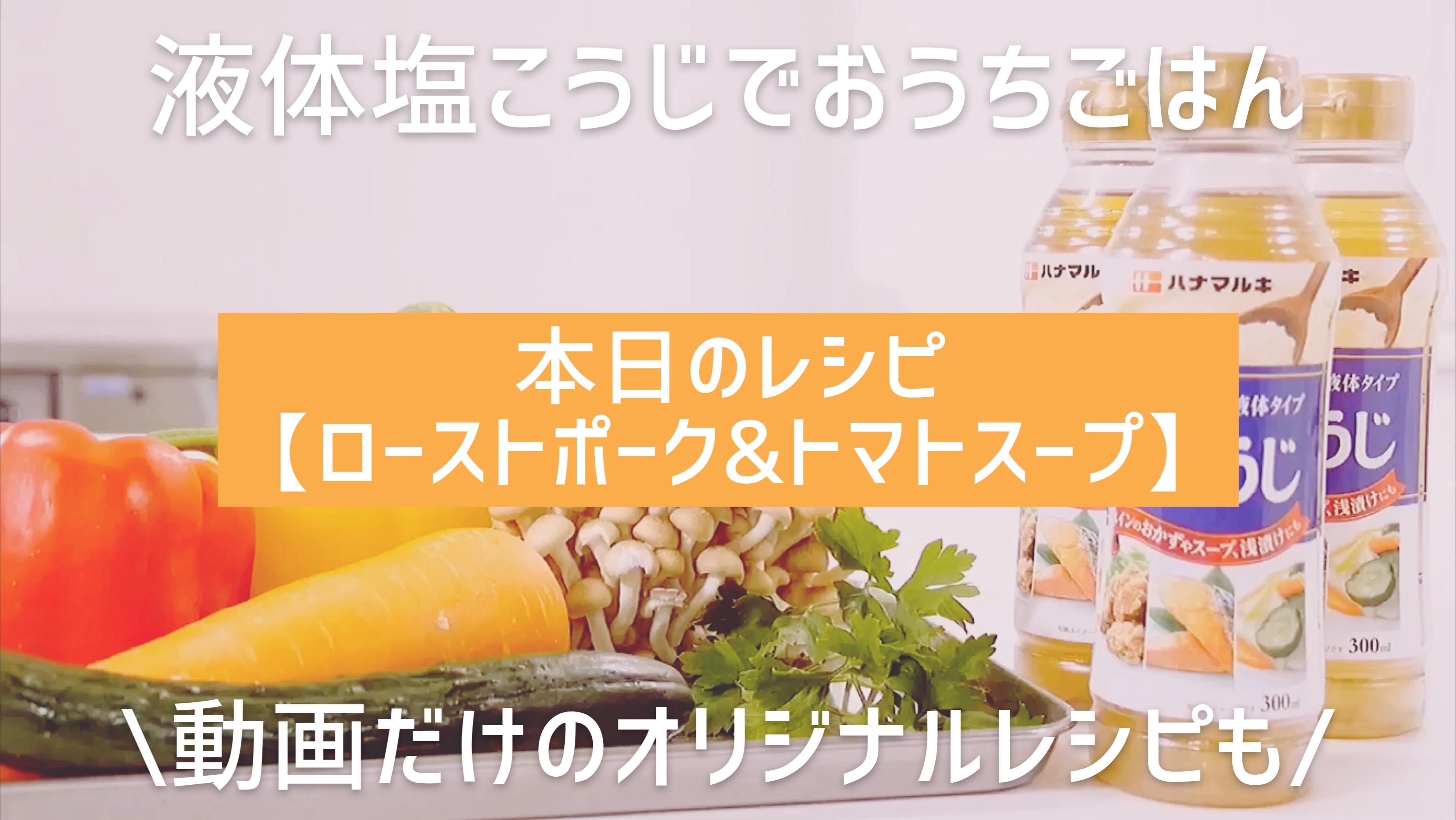 【ハナマルキ公式YouTubeアカウント】液体塩こうじでおうちごはん#13.付け合わせはシェフオリジナルの〇〇!ローストポーク&トマトスープ♪