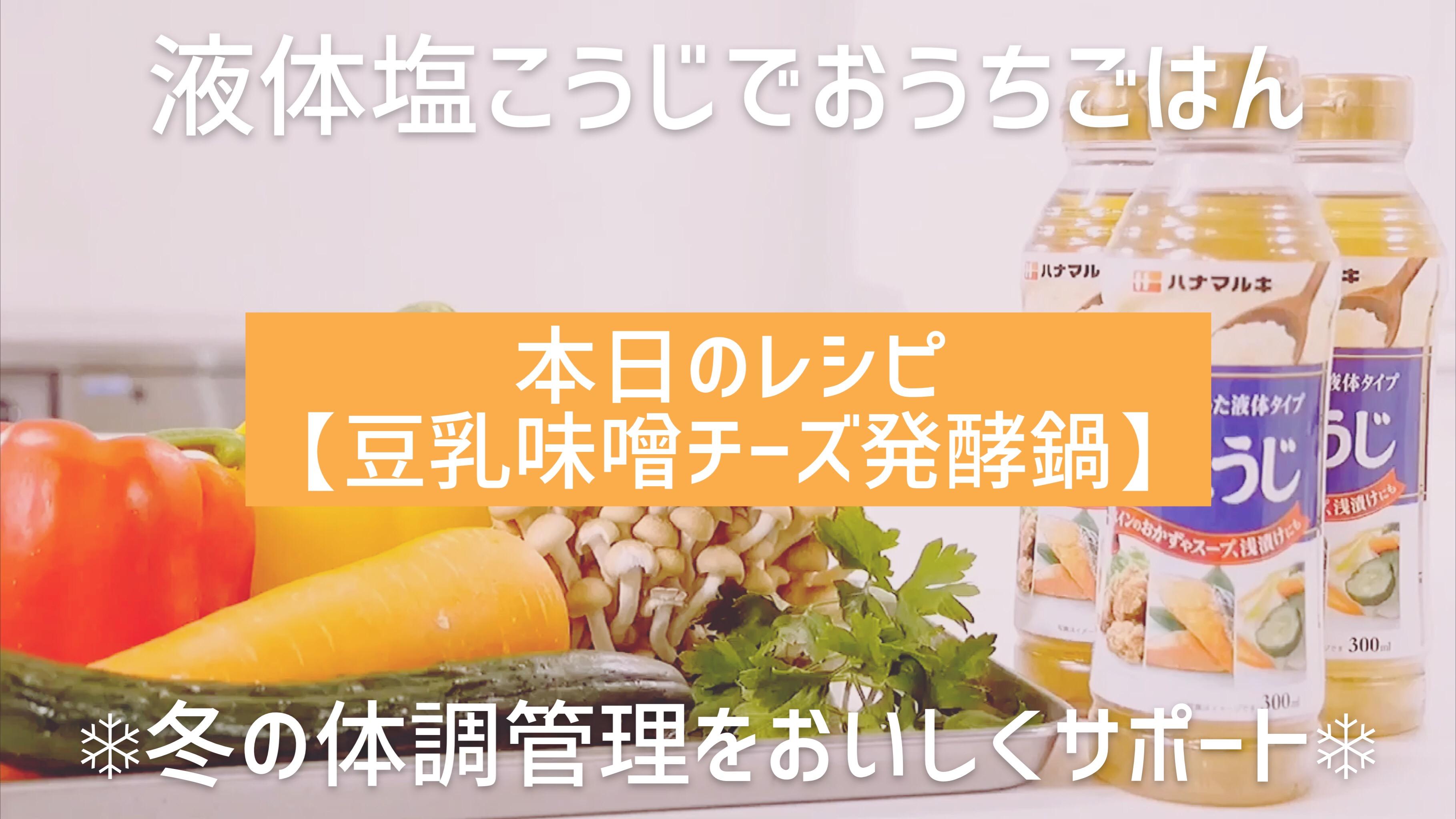 【ハナマルキ公式Youtube】液体塩こうじでおうちごはん#12 豆乳味噌チーズ発酵鍋♬