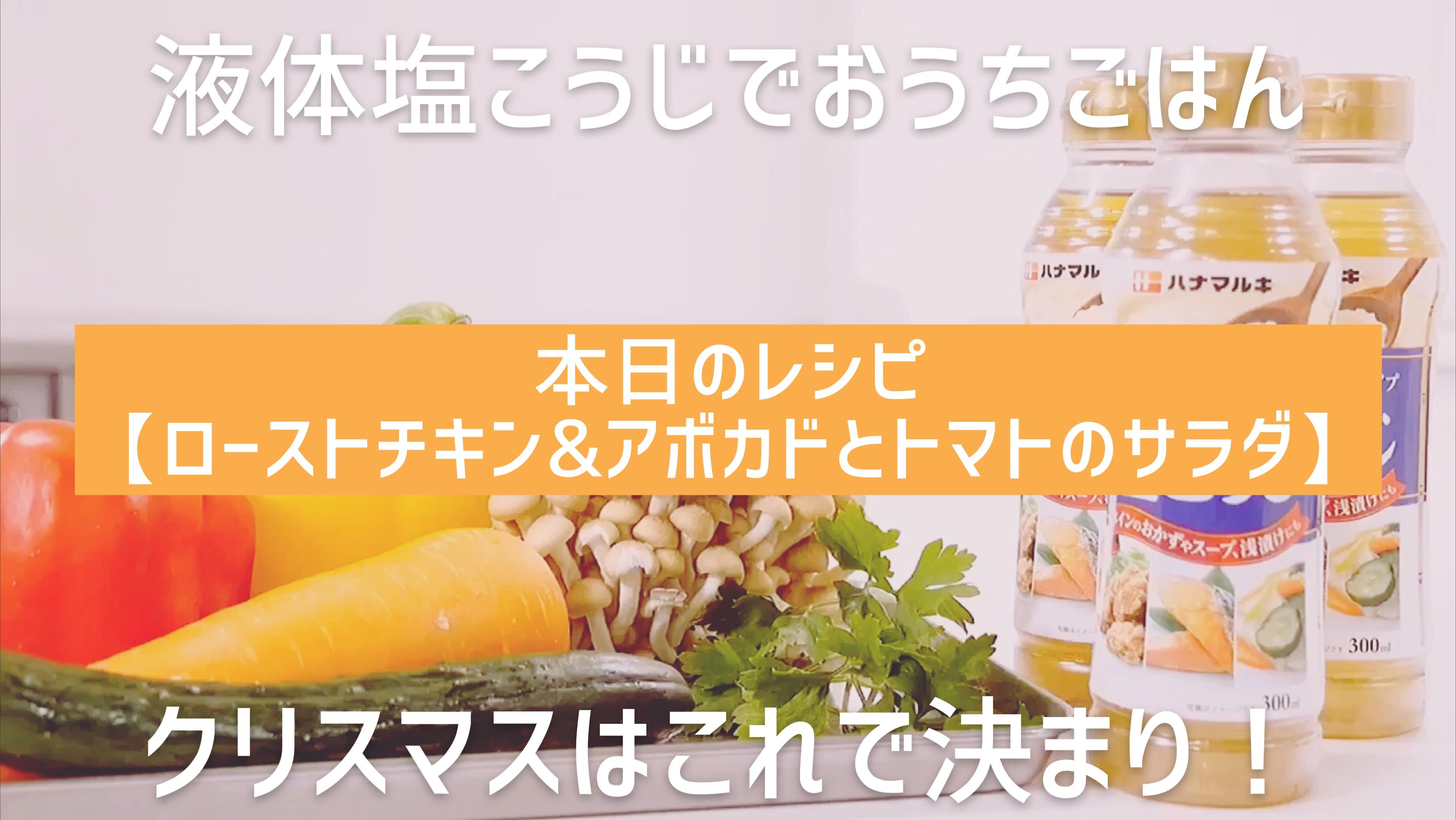 【ハナマルキ公式YouTubeアカウント】液体塩こうじでおうちごはん#14.漬けて焼くだけ、和えるだけ!ローストチキン&アボカドとトマトのサラダ♪