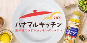 ハナマルキッチン2021