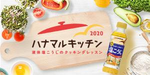 ハナマルキッチン2020