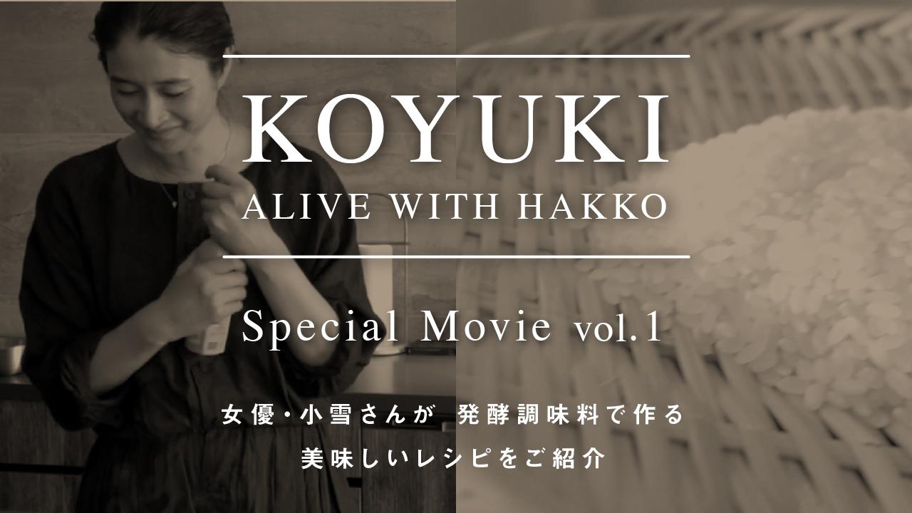 KOYUKI「ALIVE WITH HAKKO」VOL1<対談ゲスト・岸紅子さん>