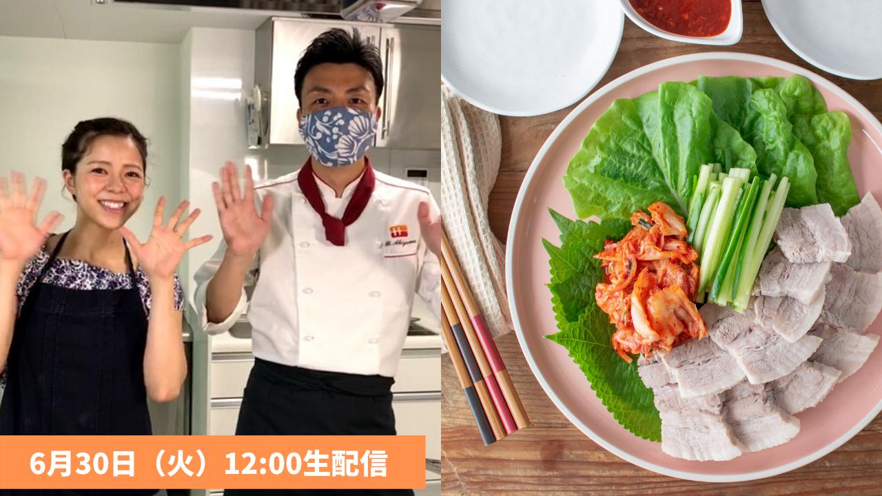【LIVE】6/30配信「目指せ!液体塩こうじマスター ~韓国料理編~」