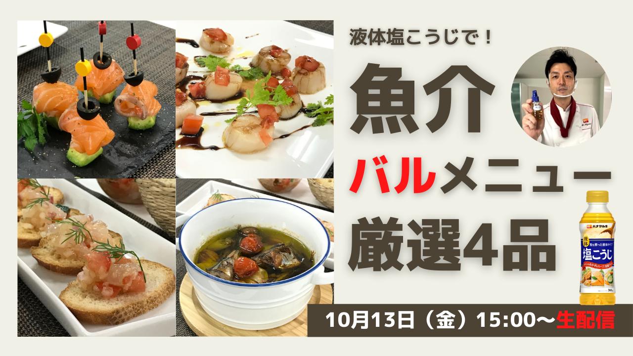 【LIVE】液体塩こうじで「魚介バルメニュー」4選!