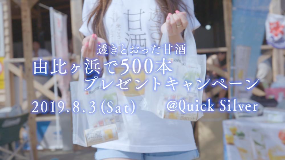 「透きとおった甘酒」海の家でオリジナルカクテル販売&プレゼントキャンペーン実施(鎌倉・由比ヶ浜「クイックシルバー」)