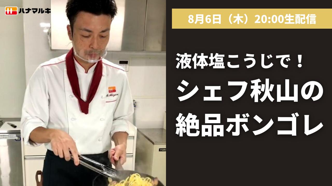 【LIVE】8/6配信!シェフ秋山の絶品ボンゴレ♪液体塩こうじでパパっと簡単に!