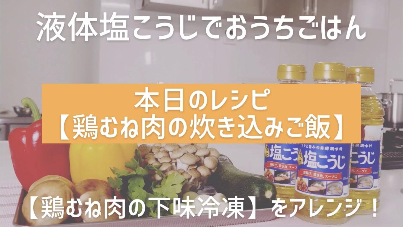 【ハナマルキ公式Youtube】液体塩こうじでおうちごはん#3 「鶏むね肉の下味冷凍」を使った炊き込みご飯