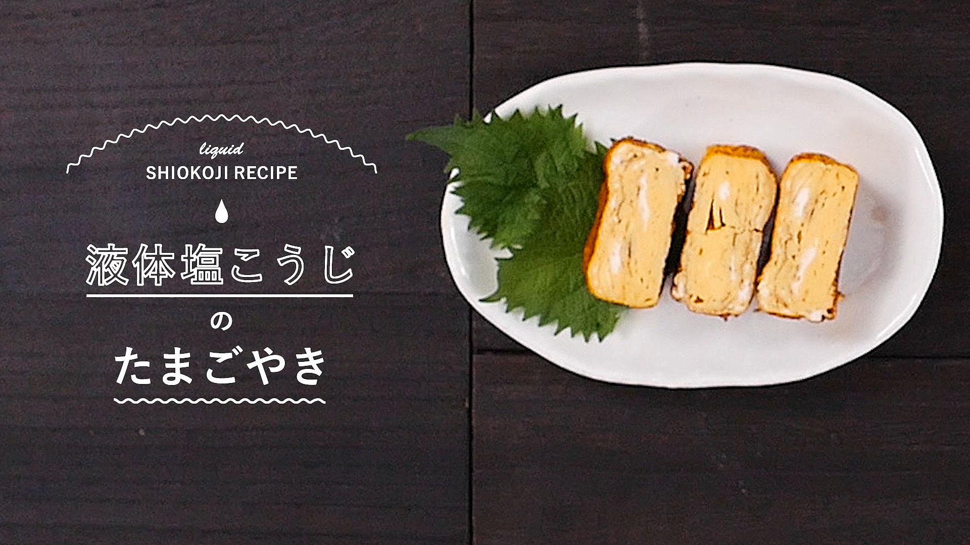 【液体塩こうじレシピ】たまごやき 加えるだけでふわふわ食感!