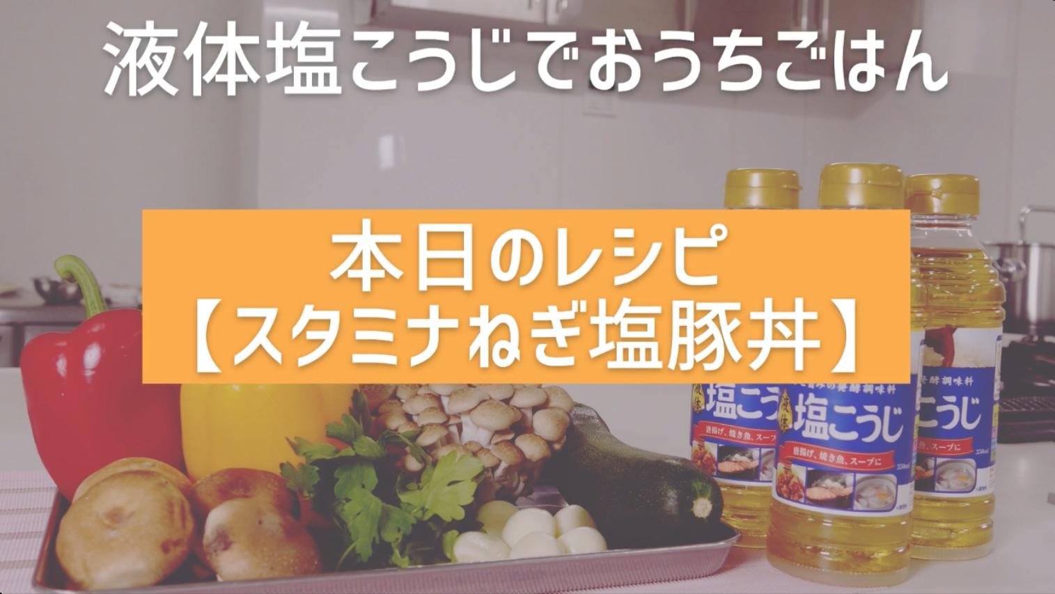【ハナマルキ公式Youtube】液体塩こうじでおうちごはん#6 スタミナねぎ塩豚丼