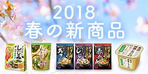 2018 春の新商品