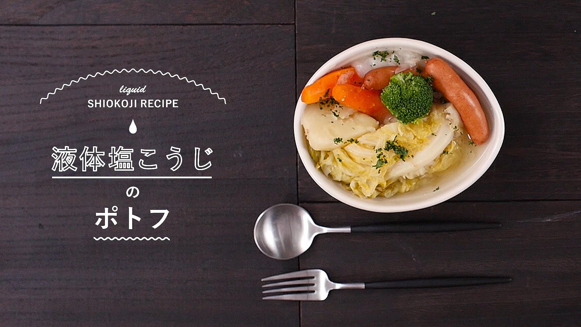 【液体塩こうじレシピ】ポトフ 加えて野菜をもっと美味しく食べよう!