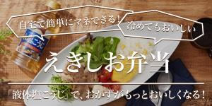 えきしお弁当