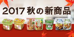 2017 秋の新商品